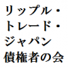 RippleTradeJapan債権者の会 グループのロゴ